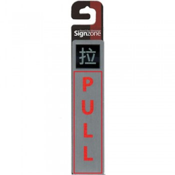 Signzone Peel & Stick Metallic Sticker - ? (PULL) (Item No: R01-88)